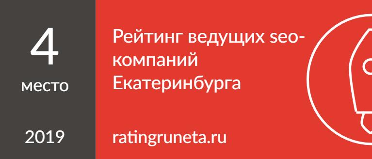 Рейтинг ведущих seo-компаний Екатеринбурга