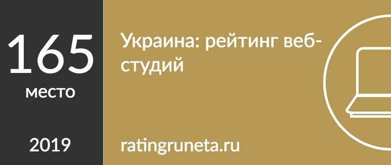 Украина: рейтинг веб-студий