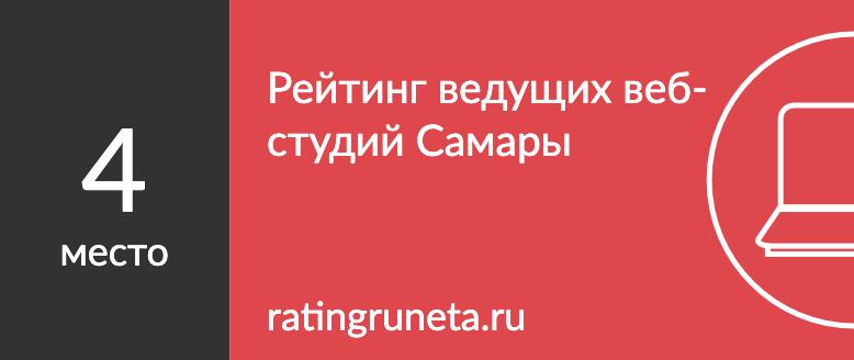 Рейтинг ведущих веб-студий Самары