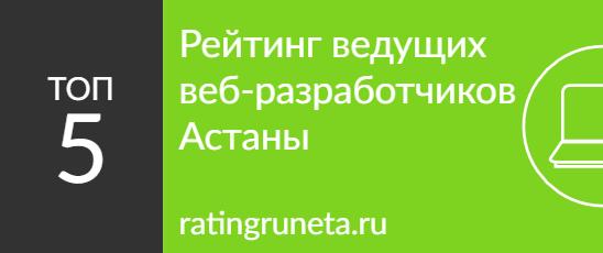 Рейтинг ведущих веб-разработчиков Астаны