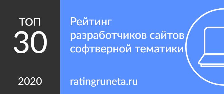Рейтинг разработчиков сайтов софтверной тематики
