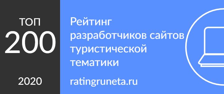 Рейтинг разработчиков сайтов туристической тематики