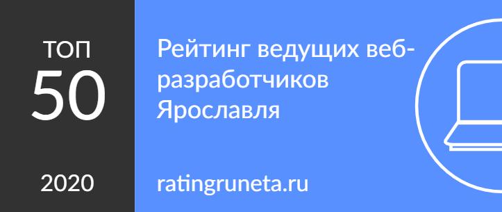 Рейтинг ведущих веб-разработчиков Ярославля