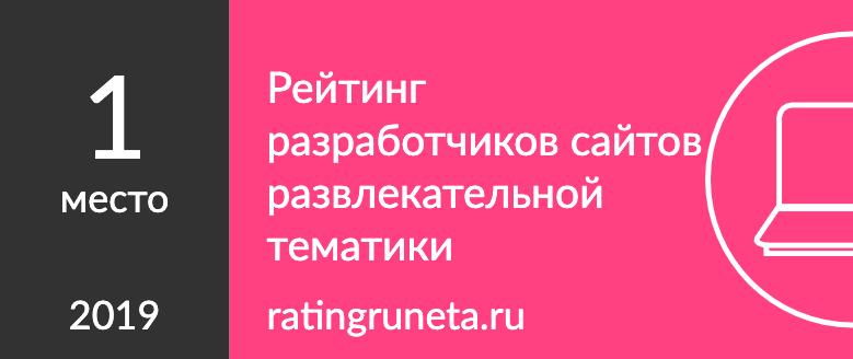 Рейтинг разработчиков сайтов развлекательной тематики