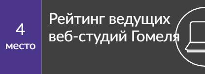 Рейтинг ведущих веб-студий Гомеля