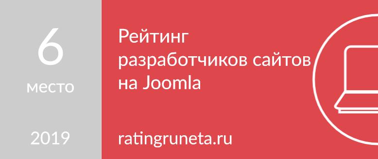 Рейтинг разработчиков сайтов на Joomla