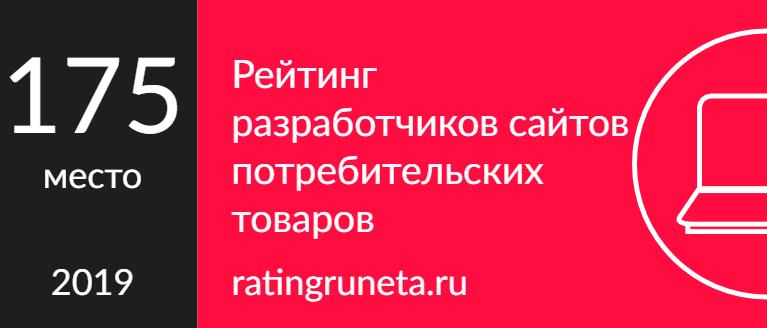 Рейтинг разработчиков сайтов потребительских товаров