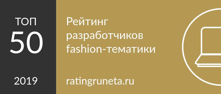 Рейтинг разработчиков fashion-тематики