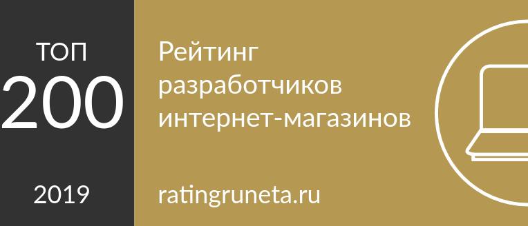 Рейтинг разработчиков интернет-магазинов