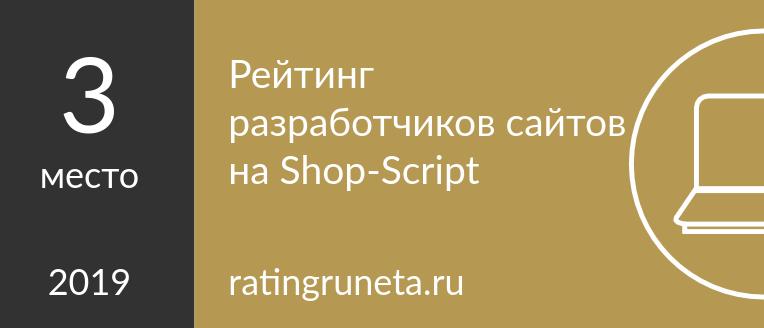 Рейтинг разработчиков сайтов на Shop-Script