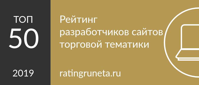 Рейтинг разработчиков сайтов торговой тематики