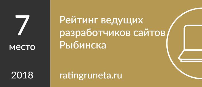 Рейтинг ведущих разработчиков сайтов Рыбинска