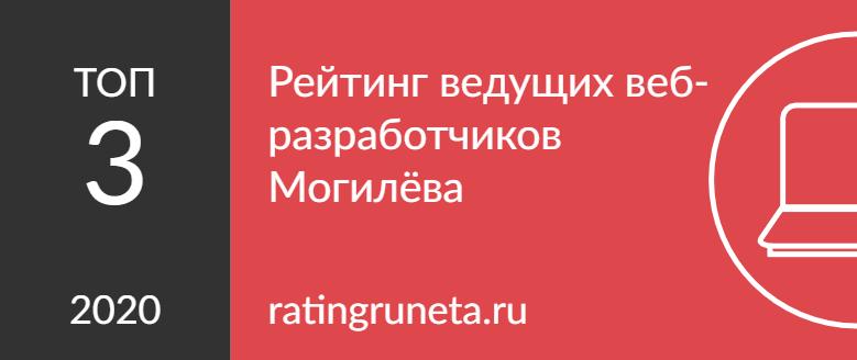 Рейтинг ведущих веб-разработчиков Могилёва