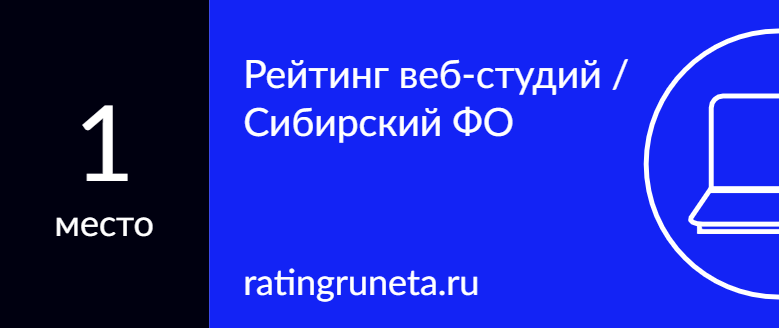 Рейтинг веб-студий / Сибирский ФО