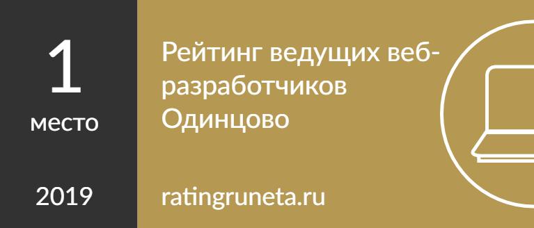 Рейтинг ведущих веб-разработчиков Одинцово