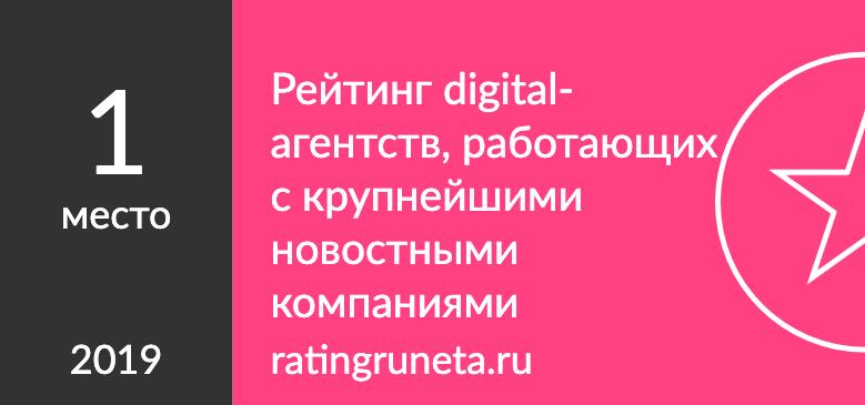 Рейтинг digital-агентств, работающих с крупнейшими новостными компаниями