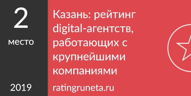 Казань: рейтинг digital-агентств, работающих с крупнейшими компаниями
