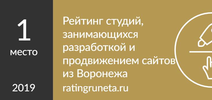 Рейтинг студий, занимающихся разработкой и продвижением сайтов из Воронежа