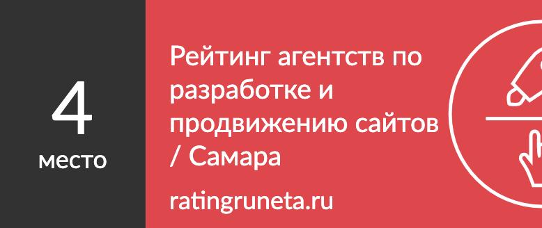 Рейтинг агентств по разработке и продвижению сайтов / Самара
