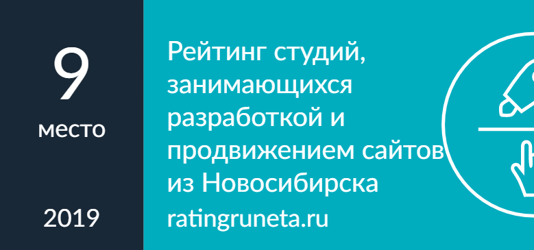 Рейтинг студий, занимающихся разработкой и продвижением сайтов из Новосибирска
