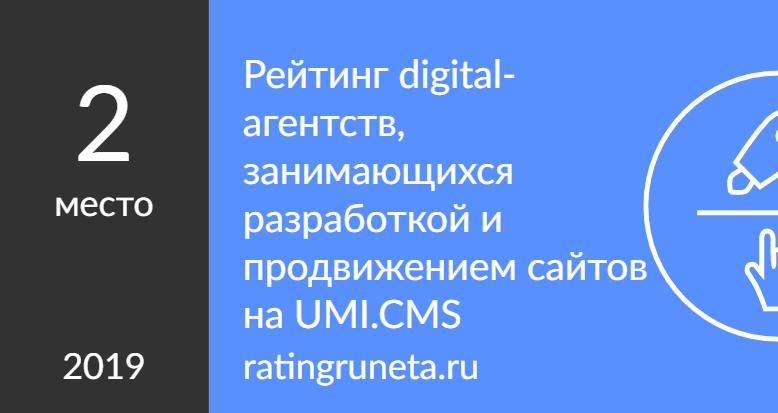 Рейтинг digital-агентств, занимающихся разработкой и продвижением сайтов на UMI.CMS