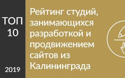 Рейтинг студий, занимающихся разработкой и продвижением сайтов из Калининграда