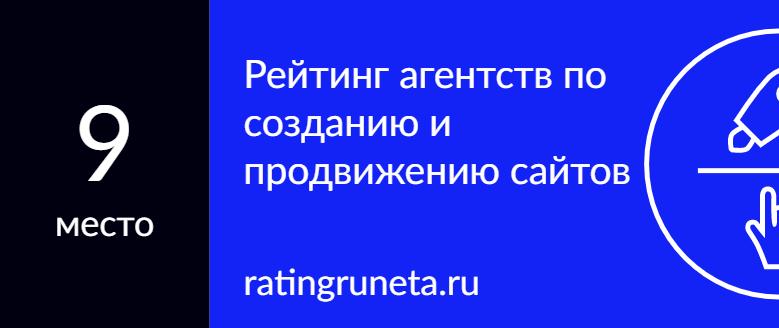 Рейтинг агентств по созданию и продвижению сайтов в России