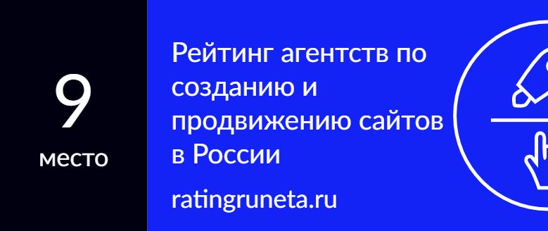 Рейтинг агентств посозданию и продвижению сайтов в России