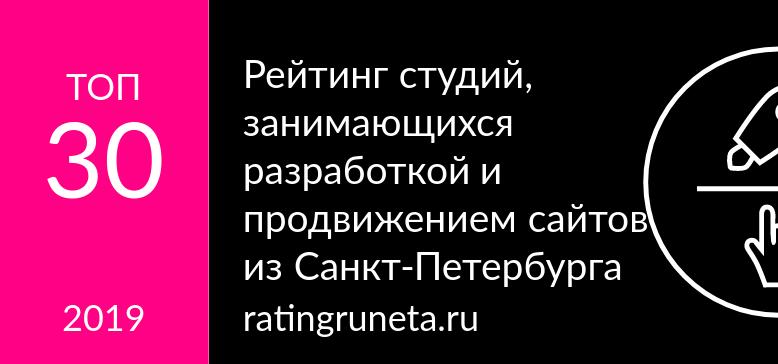 Рейтинг студий, занимающихся разработкой и продвижением сайтов из Санкт-Петербурга
