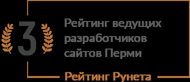 Рейтинг ведущих разработчиков сайтов Перми