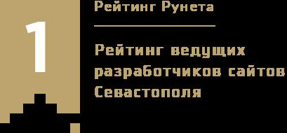 Рейтинг ведущих разработчиков сайтов Севастополя