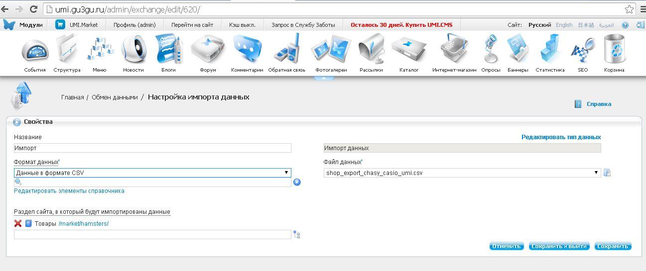 Импорт товаров в UMI.CMS