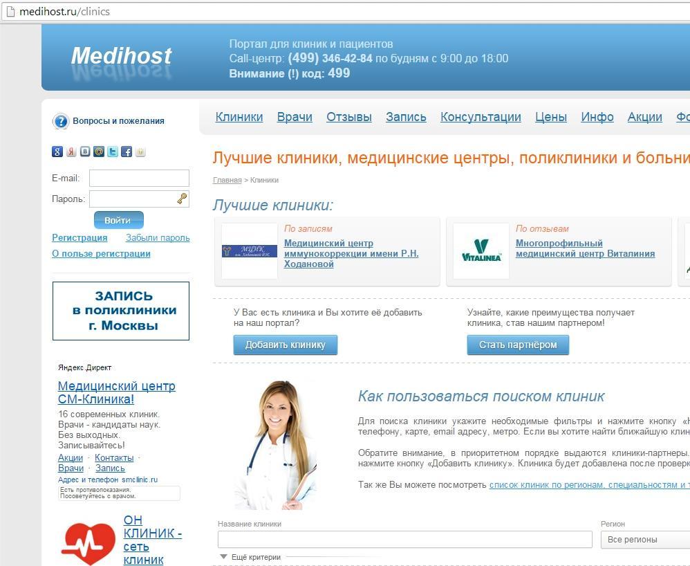Рис. 10. Портал для клиник и пациентов Medihost