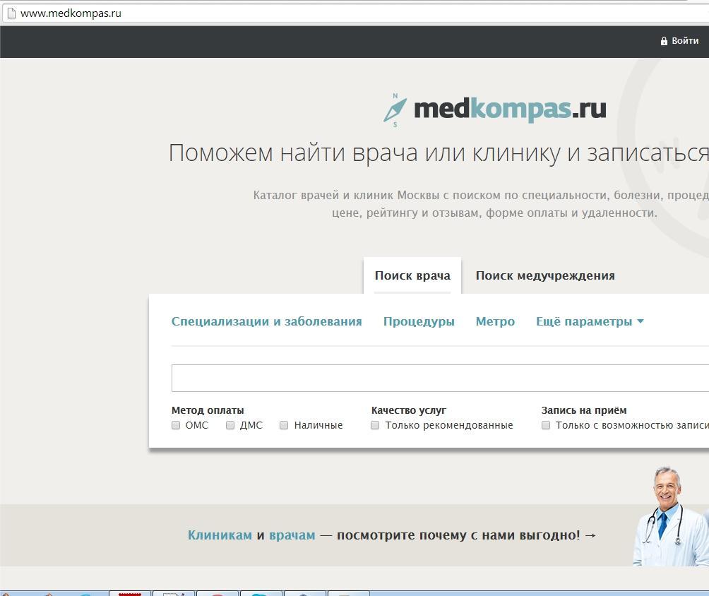 Рис.11. Каталог клиник Medkompas