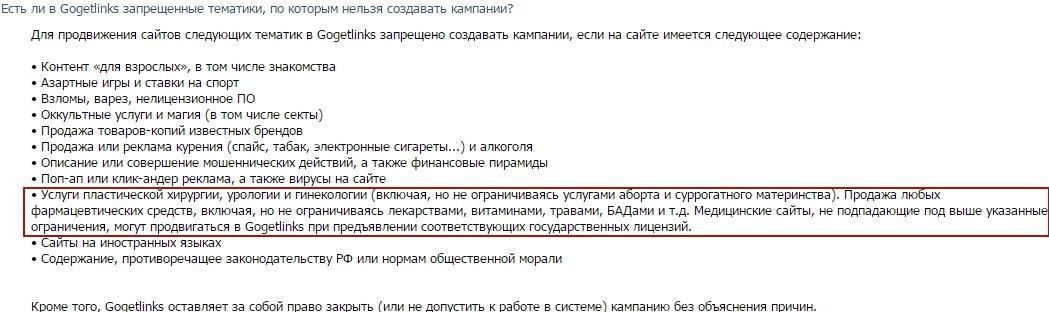 Рис. 14. Условия продвижения на бирже Gogetlinks для запрещенных тематик