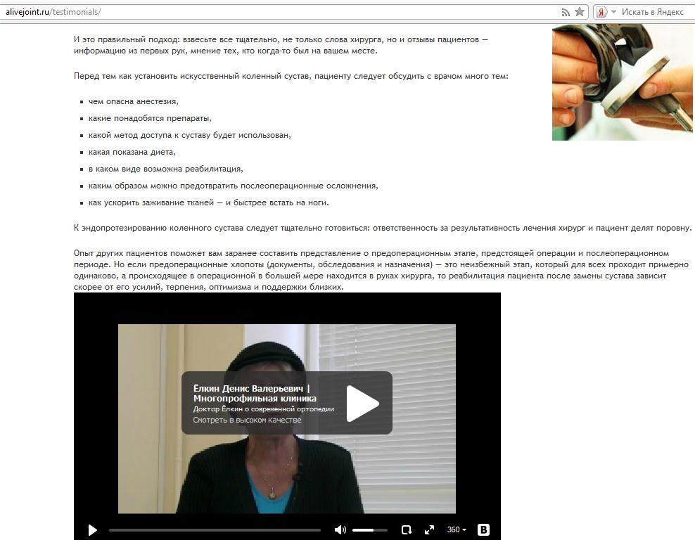 Рис. 24. Пример реализации видео-отзывов