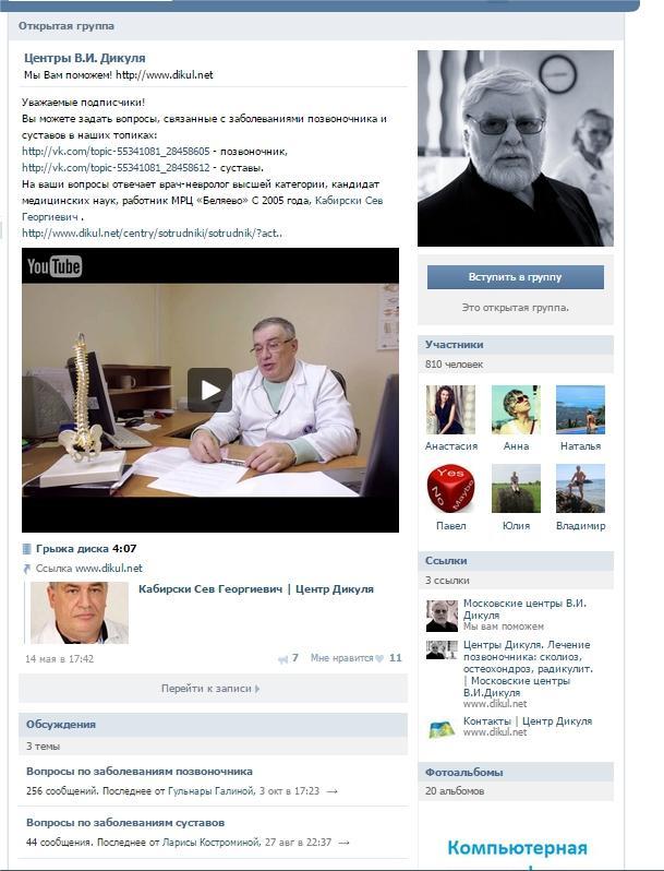 Рис. 7. Страница клиники хирургии ВКонтакте