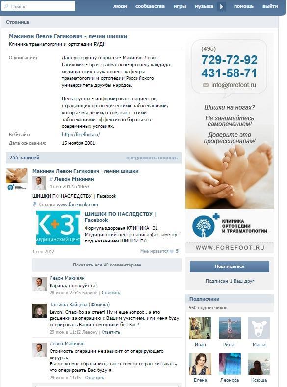 Рис. 9. Страница доктора ВКонтакте