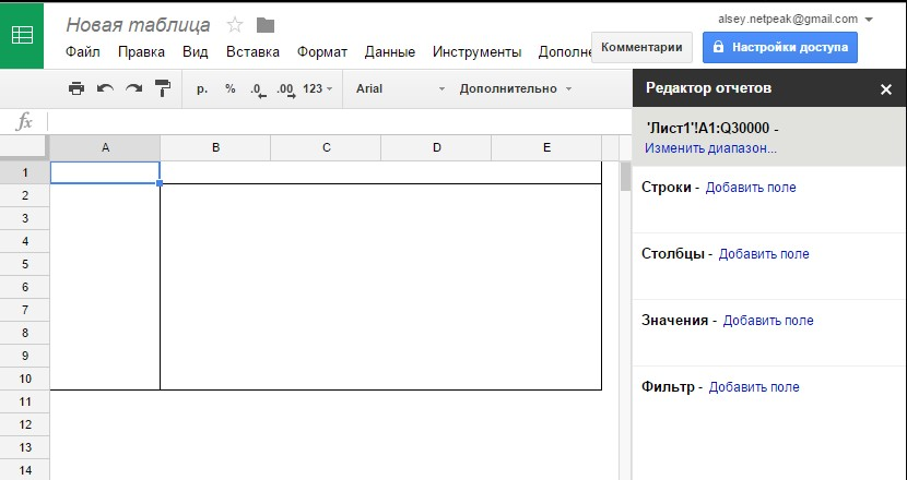 Будет создан новый лист с названием «Сводная таблица 1», областью сводной таблицы и редактором отчетов