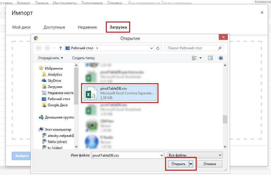 В открывшемся диалоговом окне переходим на вкладку «Загрузка» и жмем кнопку «Выберите файл на компьютере», после чего выбираем скачанный раннее файл