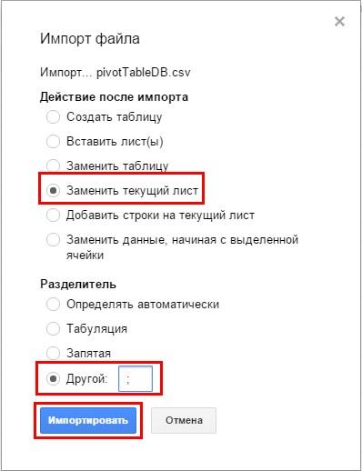 В диалоговом окне «Импорт файла» устанавливаем переключатель «Действие после импорта» в положение «Заменить текущий лист», а переключатель «Разделитель» устанавливаем в положение «Другое»