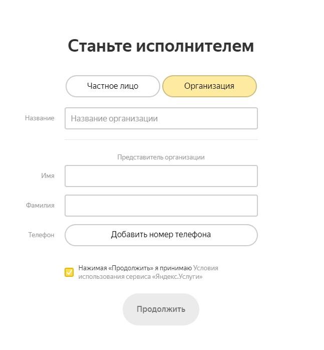 Сервисы яндекса по продвижению сайта продвижение сайта Краснокамск