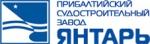"""Судостроительный завод """"Янтарь"""""""