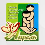 """""""Центр социальной помощи семье и детям 'Апрель'"""""""