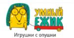 Интернет магазин игрушек Умный Ежик
