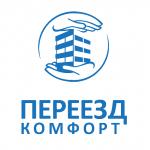 """ООО """"ПЕРЕЕЗД-КОМФОРТ"""""""
