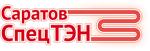 ООО «Саратов-СпецТЭН»