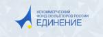 Некоммерческий фонд скульпторов России