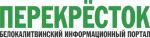 """Белокалитвинский информационный портал """"Перекресток"""""""