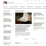 Новая адвокатская газета
